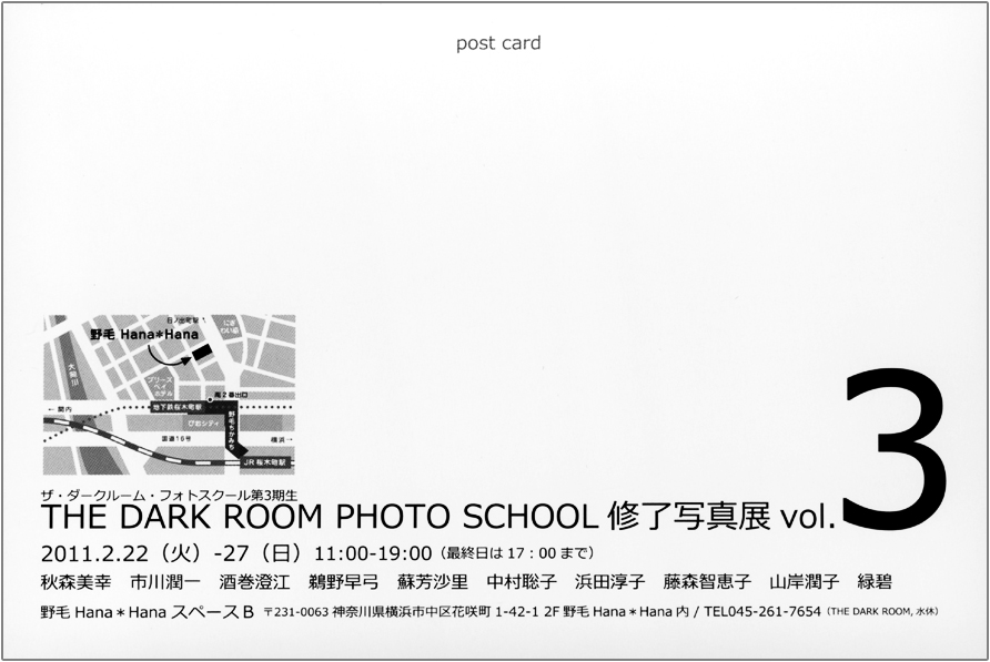 『THE DARKROOM PHOTO SCHOOL 第3期生修了写真展』_b0053900_154414.jpg