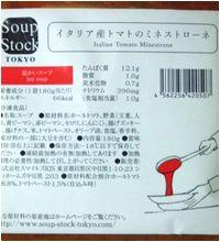 SoupStockTokyo~その4_b0067302_15305760.jpg