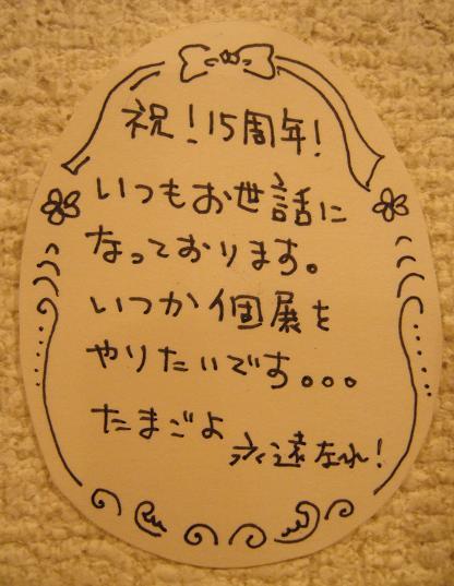 ☆15周年記念企画展「卵・TAMAGO・たまご」開催☆ 最終日 _e0134502_6114758.jpg