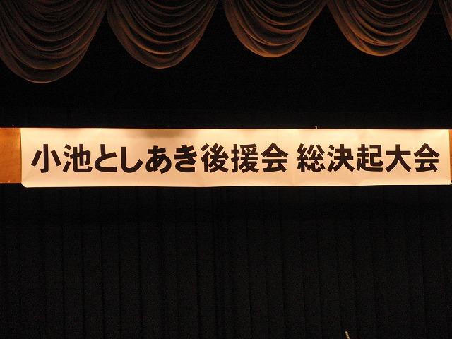 小池としあき後援会 総決起大会_f0141310_17395062.jpg