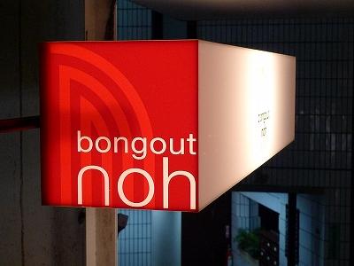 蔵出しワインのゆうべ@bongout noh(ボングー・ノウ)_d0113725_2254071.jpg