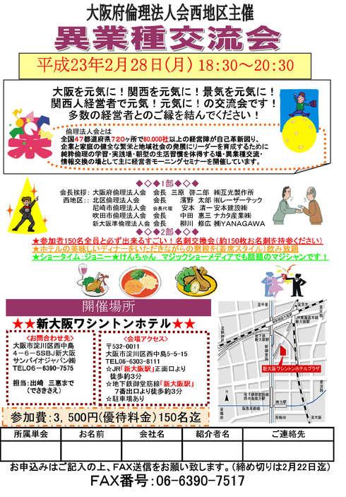 異業種交流会_d0085634_139029.jpg