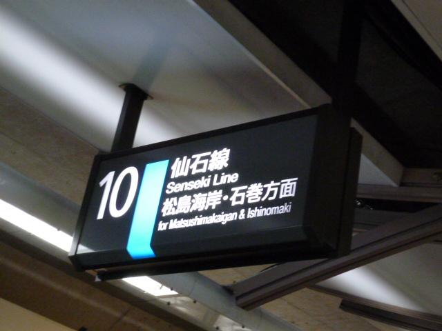 雪の松島_c0100865_22581030.jpg