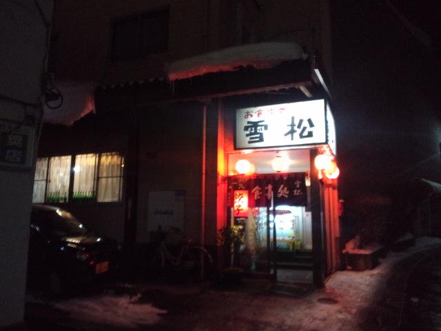 天神平☆_c0151965_0135590.jpg
