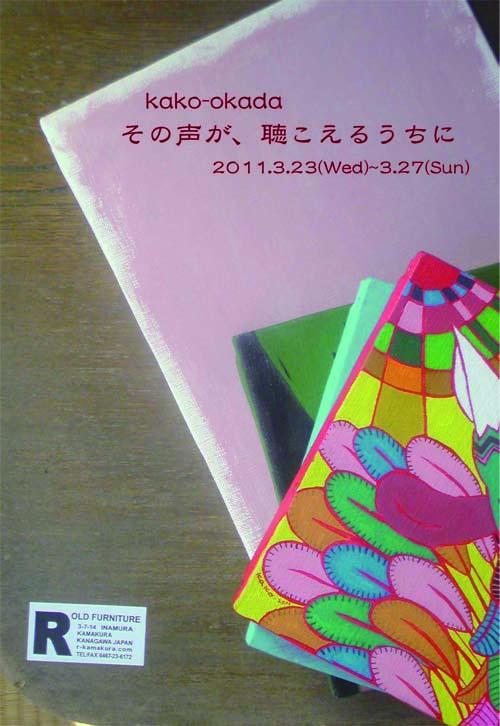 「その声が、聴こえるうちに」  2011.春個展_e0078187_18274288.jpg