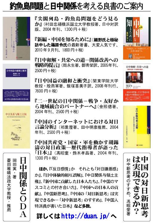 尖閣諸島問題と日中関係を考えるに役立つ良書_d0027795_12512878.jpg