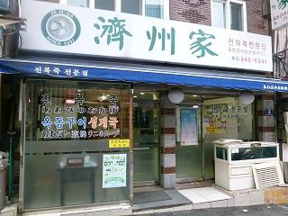 2011年2月釜山の旅 ③済州家のアワビ粥 & 龍門のジャージャー麺_a0140305_115455.jpg
