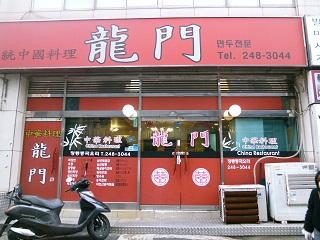 2011年2月釜山の旅 ③済州家のアワビ粥 & 龍門のジャージャー麺_a0140305_124451.jpg