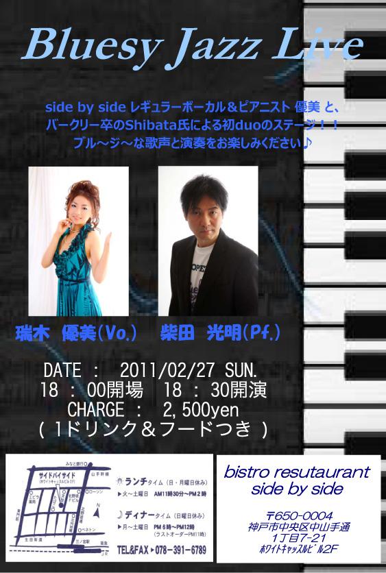 ライブ開催♪ _d0151311_11352258.jpg