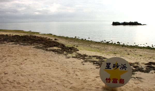沖縄離島めぐり 竹富島_e0048413_1721623.jpg