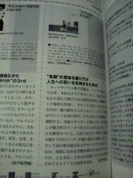 本日発売のジャズライフ3月号に2ndアルバム「スマイル」のレビューが掲載されました。_f0178313_2334776.jpg