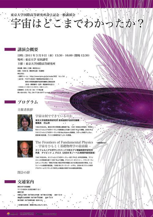 国際高等研究所設立記念一般講演会_c0163819_1724409.jpg