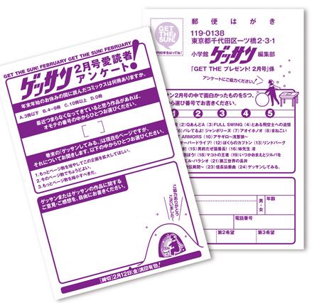ゲッサン3月号「ハレルヤオーバードライブ!」発売中!!_f0233625_16235829.jpg