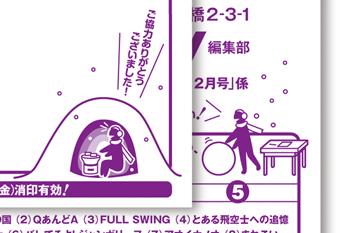 ゲッサン3月号「ハレルヤオーバードライブ!」発売中!!_f0233625_1624954.jpg