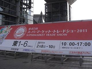 スーパーマーケット・トレードショー2011!_b0206037_10412825.jpg