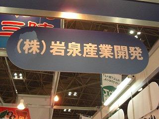 スーパーマーケット・トレードショー2011!_b0206037_10423299.jpg