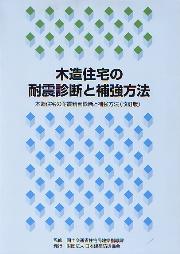 「木造住宅の耐震診断と補強方法」の講習会_d0122640_2043795.jpg