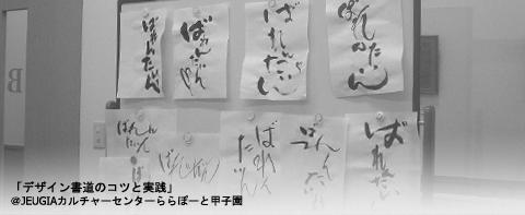 デザイン書道教室 / 2011-02-12_c0141944_2313336.jpg