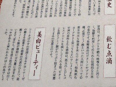 七賢蔵開きウォーク2011_f0019247_22501132.jpg