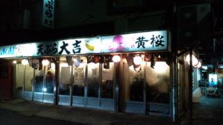 ウキウキ大阪_e0122770_16222857.jpg