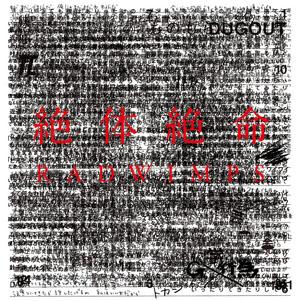 【速報】 RADWIMPS『絶体延命ツアー』 / 4月29日&30日さいたまスーパーアリーナ_e0197970_21405740.jpg