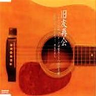 イルカ 全シングル&アルバム 4_b0033699_1654980.jpg