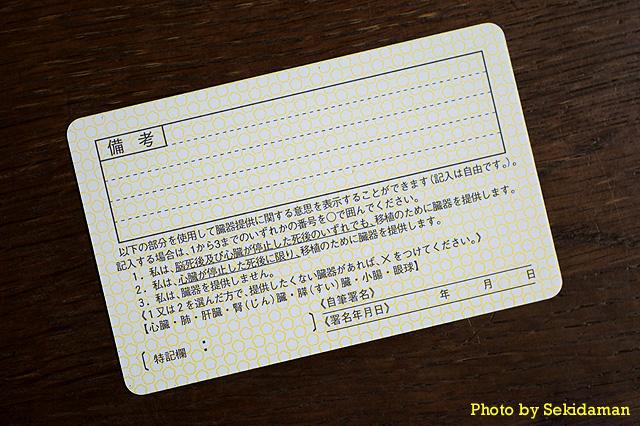 新しい免許証の裏_b0189104_7531511.jpg
