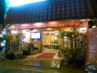 2011年2月釜山の旅 ⑥クンチプで夕ご飯_a0140305_1182499.jpg