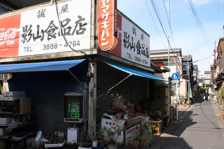北千住  影山食品店残照  _b0061717_036873.jpg
