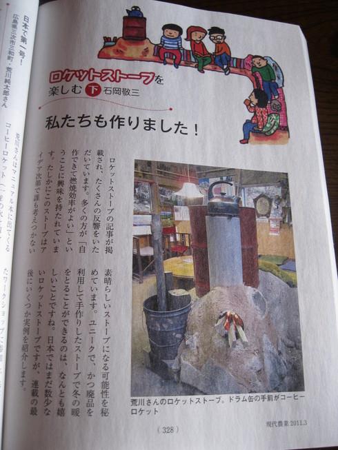 「ロケットストーブ」作り~~(下)_a0125419_1539398.jpg