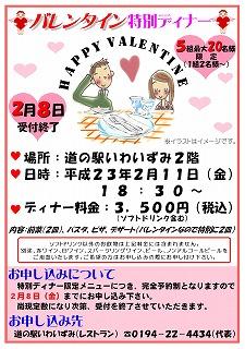 バレンタイン特別ディナー!!_b0206037_9305897.jpg