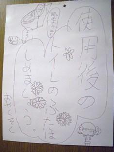 2010 Satogaeri Japan memorys~_a0138438_2359316.jpg