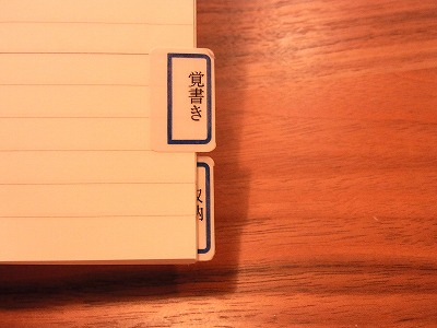 手帳をインデックスで整理_c0199166_1285724.jpg
