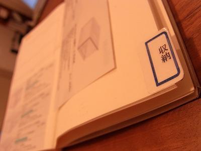 手帳をインデックスで整理_c0199166_1394157.jpg
