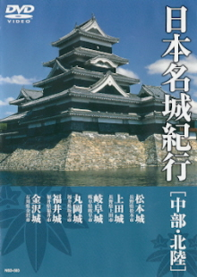 『日本名城紀行/中部・北陸』_e0033570_2230825.jpg