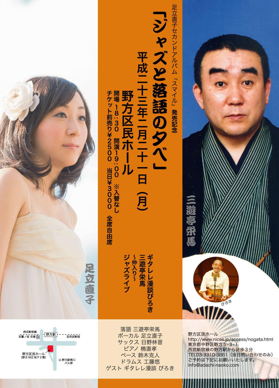 足立直子さんのCD「SMILE」発売です!_f0088873_17131174.jpg