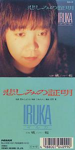 イルカ アナログ全シングル&アルバム 3_b0033699_8405816.jpg