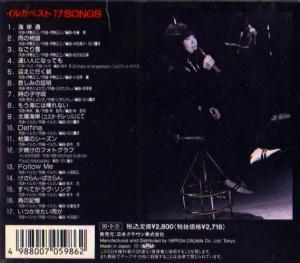 イルカ アナログ全シングル&アルバム 3_b0033699_9595591.jpg