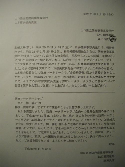 山口県教育庁 教職員課 松田靖先生、高原 透先生とも対談_c0192503_202044.jpg
