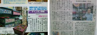 2011年2月釜山の旅 ④チャンオン韓紙店の韓紙工芸_a0140305_1555638.jpg