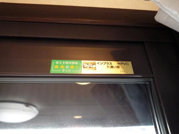 防音と断熱内窓を取り付けました_a0148909_0463489.jpg