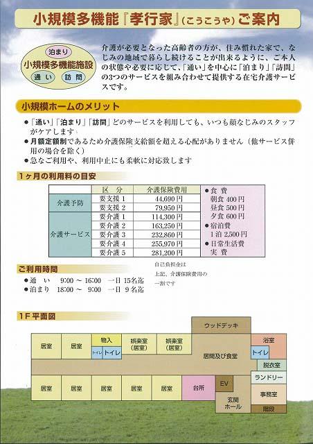 地域密着複合型介護施設「富士南グループホーム・小規模多機能 孝行家」の開所式_f0141310_23493867.jpg