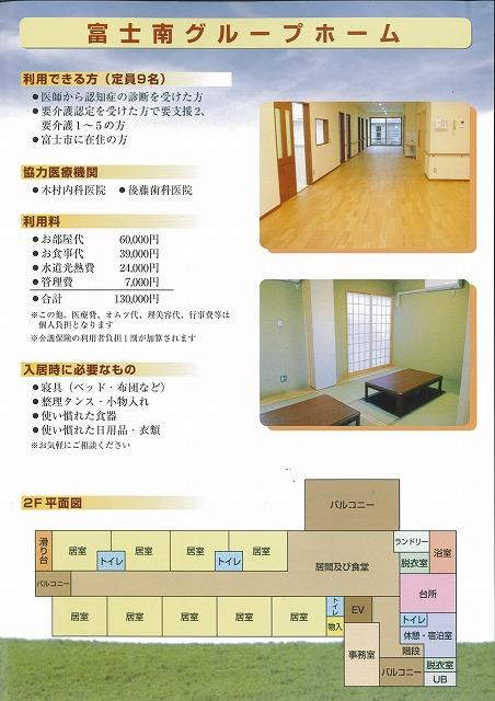 地域密着複合型介護施設「富士南グループホーム・小規模多機能 孝行家」の開所式_f0141310_23501495.jpg
