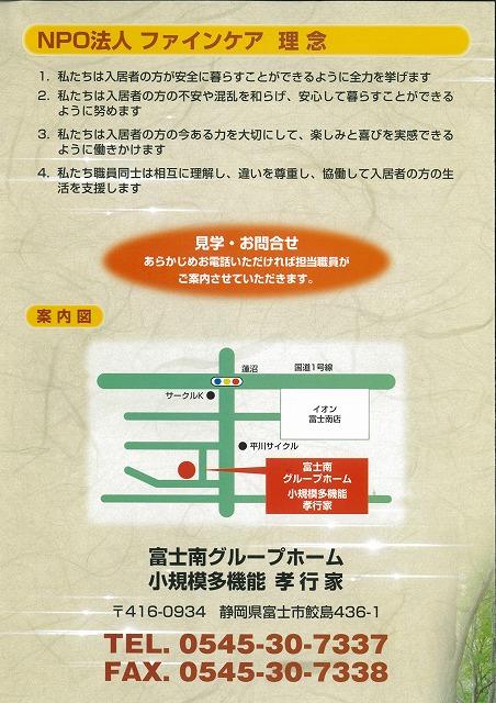 地域密着複合型介護施設「富士南グループホーム・小規模多機能 孝行家」の開所式_f0141310_23505368.jpg