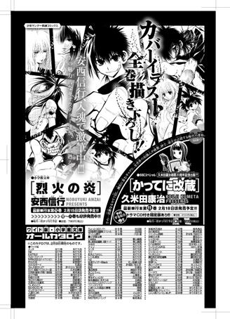 少年サンデー12号「史上最強の弟子ケンイチ」本日発売!!_f0233625_13535545.jpg