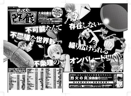 少年サンデー12号「史上最強の弟子ケンイチ」本日発売!!_f0233625_1354912.jpg