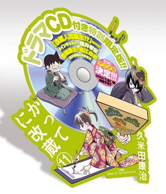 少年サンデー12号「史上最強の弟子ケンイチ」本日発売!!_f0233625_148545.jpg