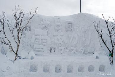 雪灯り2011_e0120026_1342887.jpg