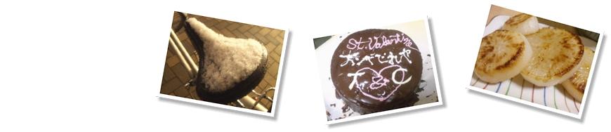 サドルに積もった雪、バレンタインケーキ、二度目の大根焼き