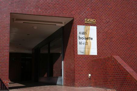 「木織りboisette展」が開催中です。_f0171840_14392185.jpg